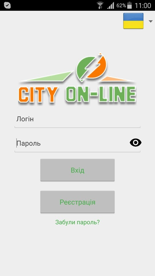 CityOnline- screenshot
