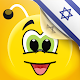 Learn Hebrew - FunEasyLearn Download for PC Windows 10/8/7