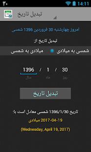 تبدیل تاریخ شمسی <> میلادی - náhled