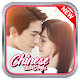 Chinese Love Songs for PC