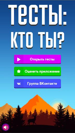 Тесты: Кто ты? for Android apk 1