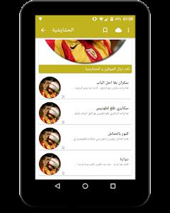 نكت مغربية مضحكة (بدون انترنت) screenshot 7
