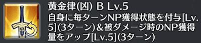 黄金律(凶)[B]