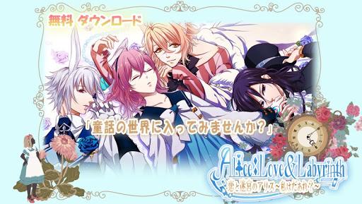恋と迷宮のアリス-不思議の国のイケメン彼氏-恋愛乙女ゲーム