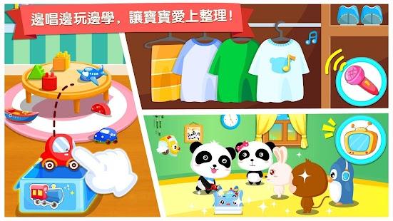 寶寶愛整理 - 兒童教育遊戲 - 寶寶巴士 Screenshot