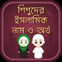 শিশুদের সুন্দর ইসলামিক নাম ও অর্থ shishuder nam icon