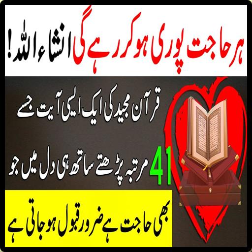 Har Hajat pori Ramadan Wazifa
