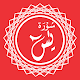 Surah Yaseen Download for PC Windows 10/8/7