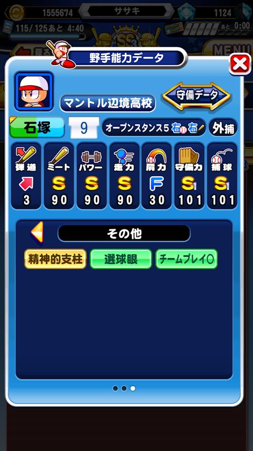 マントル高校野手育成能力4