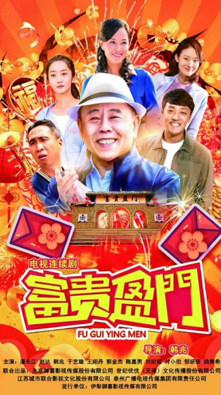 Huan Xi Ying Men China Drama