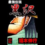 最強伝説 黒沢 2 Icon