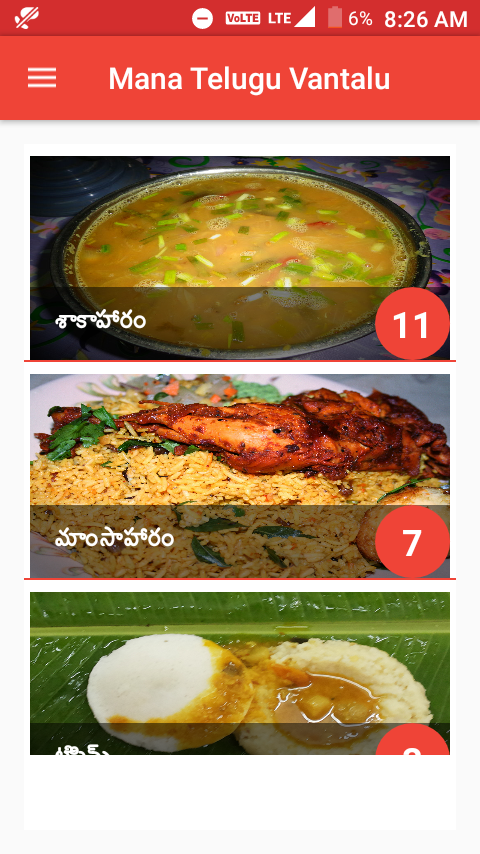 సరికొత్త Telugu Vantalu App- screenshot