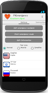 MEmergency - Panic Button- screenshot thumbnail