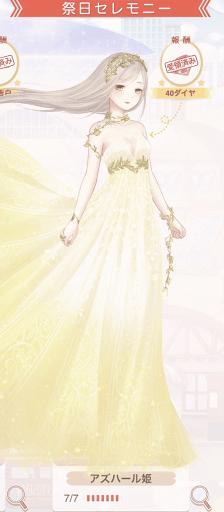 アズハール姫