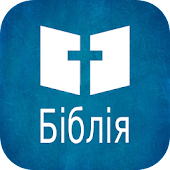 Біблія [Ukrainian Bible] audio, free, download