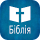 Download Біблія [Ukrainian Bible] audio, free, download For PC Windows and Mac