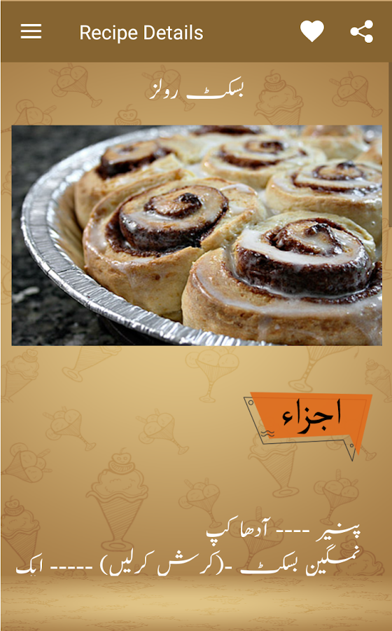 Dessert Recipes In Urdu