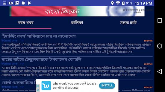 Bangla Cricket বাংলা ক্রিকেট - náhled