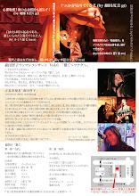 Photo: 森田智子ワンマンコンサート 「繋ぐ」フライヤーうら 2013.03