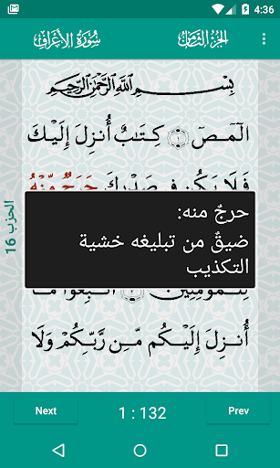 Al-Quran (Free) screenshot 3