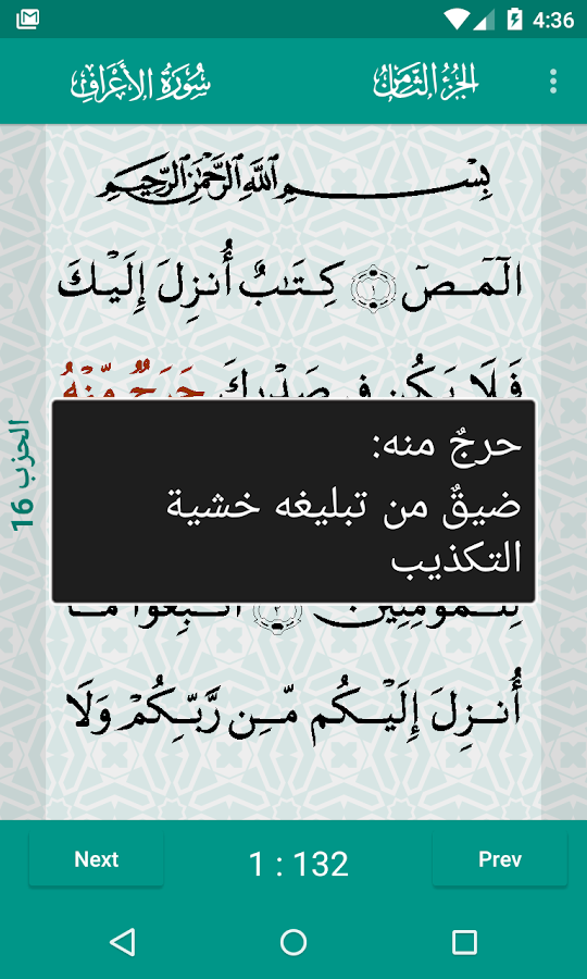 Screenshots of Al-Quran (Free) for Android