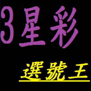 神準!3星彩選號王! - náhled