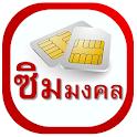ซิมมงคล เบอร์มงคล Simmongkhol icon
