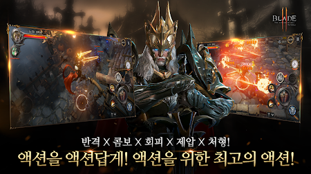블레이드2 for kakao APK screenshot thumbnail 20