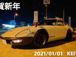 フェアレディZ S30 240ZGのカスタム事例画像 KEITAさんの2021年01月01日10:37の投稿