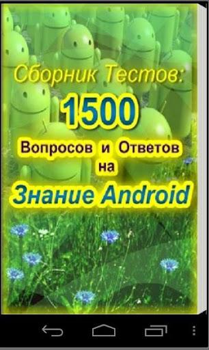 Тесты на знание Android