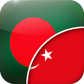 Bengali-Turkish Translator