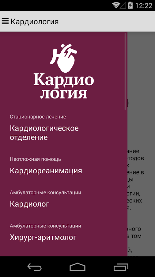 Кардиология- screenshot