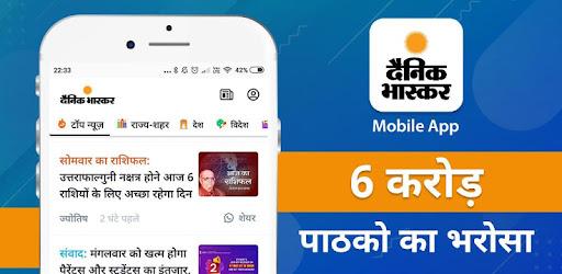 Hindi, Gujarati, Marathi News Epaper by Free Download