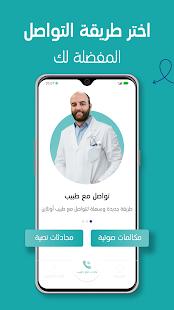 Download Altibbi call a doctor For PC Windows and Mac apk screenshot 3