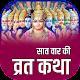 Hindi Vrat Katha - साप्ताहिक APK