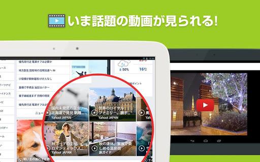 Yahoo! JAPAN 無料でニュースに検索、天気まで。地震や大雨などの災害・防災情報も for PC