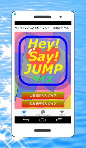 クイズ Hey Say JUMP ジャニーズ期待のグループ