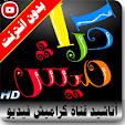 كرامي�.. file APK for Gaming PC/PS3/PS4 Smart TV