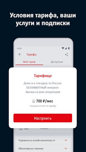 Мой МТС screenshot 3