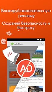 CM Browser-Ad Blocker, быстрая загрузка, прайвеси Screenshot