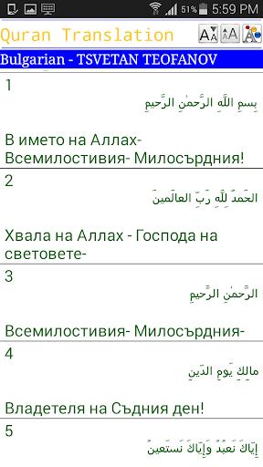 Bulgarian Quran