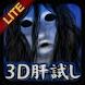【体験版】 3D肝試し ~呪われた廃屋~ ホラーゲーム Android