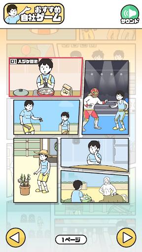 ドッキリ神回避3 -脱出ゲーム  screenshots 2