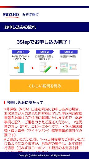 みずほ銀行 投資信託口座開設アプリ