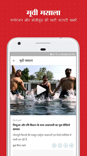 Aaj Tak Live TV News screenshot 6