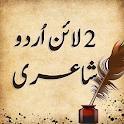 2 Line Urdu Poetry - Best Urdu Poetry icon