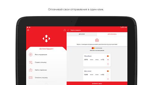 Nova Poshta screenshot 7