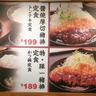 豚一屋かつ丼(基隆店)