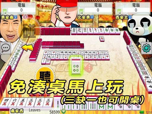 Taiwan Mahjong Online painmod.com screenshots 13