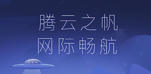 云帆VPN(永久免费) captures d'écran